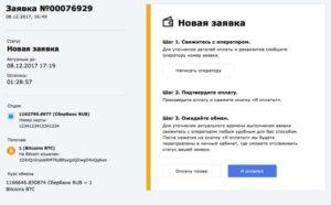 Рис. 7 Покупка-Биткоинов-за-рубли-в-Сбербанке-Онлайн